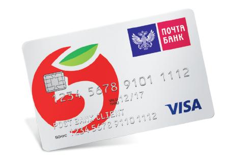 Почта банк и Пятерочка
